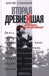 Валерий Аграновский - Вторая древнейшая. Беседы о журналистике