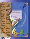 Купить книгу Кузнецова, М.И. - Пишем грамотно. Рабочая тетрадь для 2 класса. Часть 1