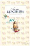 Купить книгу Берсенева, Анна - Азарт среднего возраста