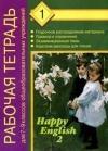 """Кауфман, К. И.; Кауфман, М. Ю. - Рабочая тетрадь №1 к учебному пособию для 7–9 класса общеобразовательной школы """"Happy English–2"""""""
