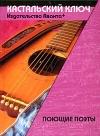 Купить книгу Сборник - Поющие поэты