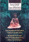 Купить книгу Питер Кэлдер, Свами Шивананда - Око возрождения. Йога-терапия