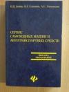 Купить книгу Бойко Н. И.; Санамян В. Г.; Хачкинаян А. Е. - Сервис самоходных машин и автотранспортных средств