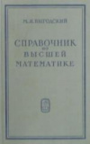 Купить книгу Выгодский, М.Я. - Справочник по высшей математике