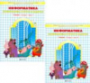 Купить книгу Горячев, А.В. - Информатика в играх и задачах. Учебник-тетрадь. 3 класс. В 2-х частях. ФГОС