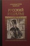 Купить книгу Александр Гурин, Ирена Асе - Русский Ришелье