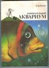 Купить книгу Махлин М. Д. - Занимательный аквариум.