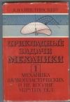 Ишлинский А. Ю. - Прикладные задачи механики. В 2-х книгах. Книга 1. Механика вязкопластических и не вполне упругих тел.