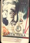 Купить книгу  - Фантастика 88-89
