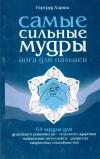 Купить книгу Гертруд Хирши - Самые сильные мудры. Йога для пальцев