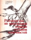 Купить книгу А. Барвинченко, М. Гибадуллин, Р. Райе - Руководство по мануальной терапии суставов конечностей