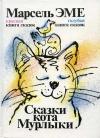 Купить книгу Марсель Эме - Сказки кота Мурлыки: Красная книга сказок. Голубая книга сказок
