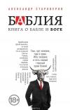 Купить книгу Александр Староверов - Баблия. Книга о бабле и Боге