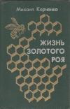 Купить книгу Керченко М. - Жизнь золотого роя