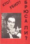 Купить книгу И. Оранский - Кто убил Брюса Ли?