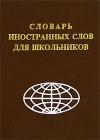 сост. Лебедева Г. А. - Словарь иностранных слов для школьников