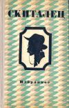 купить книгу Скиталец (Степан Гаврилович Петров) - Избранное