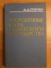 Купить книгу Гречко А. А. - Вооруженные Силы Советского государства