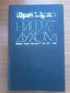 Купить книгу Жуков Ю. А. - Нищие духом