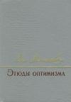 купить книгу И. И. Мечников - Этюды оптимизма