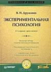 В. Н. Дружинин - Экспериментальная психология. 2-е изд.