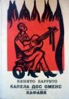 Купить книгу Баррето, Бенито - Капела дос Оменс. Кафайя