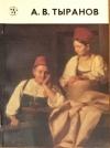 Купить книгу Железнова, М. М - Алексей Васильевич Тыранов 1808-1859