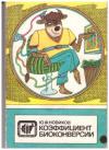 Купить книгу Новиков, Ю.Ф. - Коэффициент биоконверсии