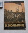 Купить книгу Автор-составитель Сидоров А. - Кэте Кольвиц.