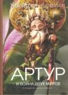 Купить книгу Бессон Л. - Артур и Война Двух Миров Книга ЧЕТВЕРТАЯ