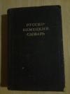 Купить книгу Ред. Никонова О. Н. - Русско - немецкий словарь