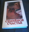 Купить книгу  - Семейное счастье