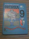 Купить книгу Перышкин А. В.; Гутник Е. М. - Физика. 9 класс: учебник для общеобразовательных учпеждений