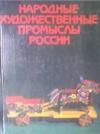 Купить книгу Уткин, П.И. - Народные художественные промыслы России