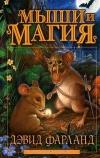Дэвид Фарланд - Мыши и магия