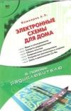 купить книгу Кашкаров А. П. - Электронные схемы для дома