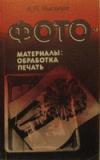 Обменять книгу Киселев, А. Я. - Фото материалы, обработка, печать