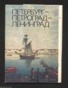 Купить книгу [автор не указан] - Петербург-Петроград-Ленинград: 16 открыток
