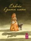 Купить книгу Схюттен Ян П. - Девочка в золотом платье