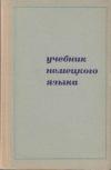 Купить книгу Басова, Н.В. - Учебник немецкого языка (для технических вузов)
