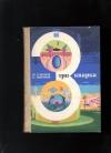 Купить книгу Емцев М. Т., Парнов Е. И. - Три кварка.