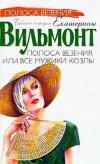 купить книгу Вильмонт Екатерина - Полоса везения, или все мужики козлы