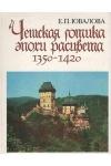 Купить книгу Елена Петровна Ювалова - Чешская готика эпохи расцвета 1350-1420