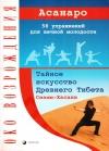 Купить книгу Асанаро - Сеамм-Хасани: тайное искусство Древнего Тибета. 58 упражнений для вечной молодости