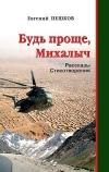 Купить книгу Пешков - Будь проще, Михалыч!