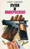 Купить книгу Алянский, Юрий - Пуля и микроскоп