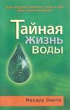 Купить книгу Масару Эмото - Тайная жизнь воды