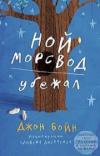 Купить книгу Джон Бойн - Ной Морсвод убежал