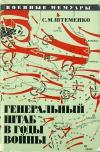 Купить книгу Штеменко С. М. - Генеральный штаб в годы войны. В двух книгах. Книга 2