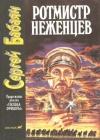 Купить книгу Бабаян С. - Ротмистр Неженцев
